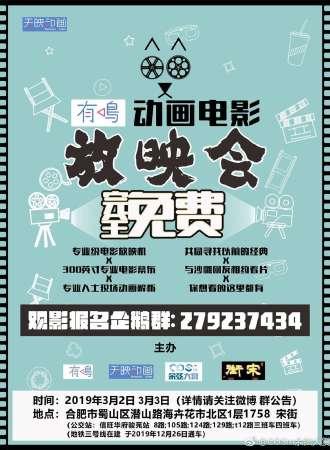 COSinX合肥宋街·开学季动画电影沙龙【免费活动】