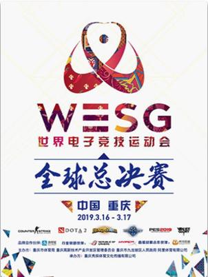 重庆WESG世界电子竞技运动会2018-2019赛季全球总决赛