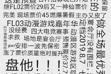 FL03动漫游戏嘉年华
