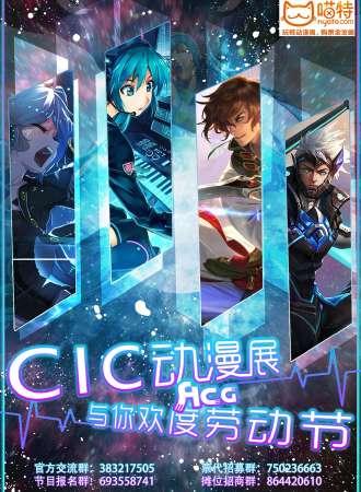 5.1clc动漫游戏节