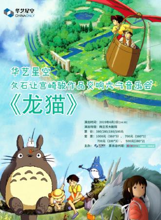 华艺星空·久石让宫崎骏作品交响六一音乐会《龙猫》