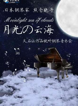 华艺星空·日本钢琴家熊仓晓子久石让作品视听钢琴音乐会《月光の云海》