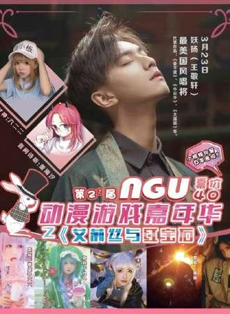 第2²届NGU动漫游戏嘉年华之《艾莉丝与红宝石》