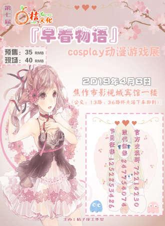 第七届桔文化『早春物语』cosplay动漫游戏展
