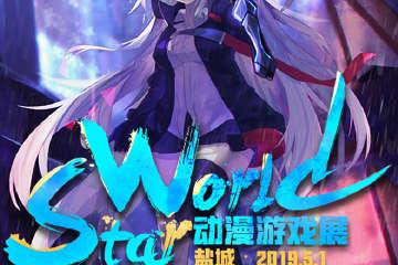 盐城·StarWorld动漫游戏展