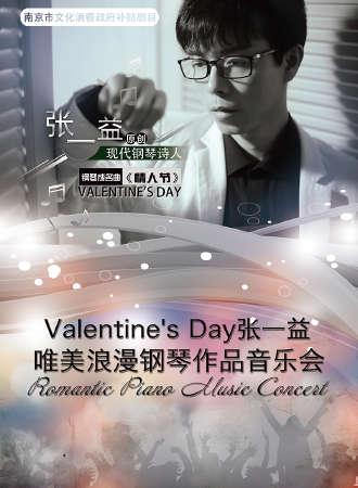 Valentine's Day张一益唯美浪漫钢琴作品音乐会06.15