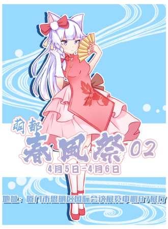 萌都春风祭02