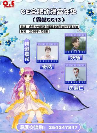 CE合肥动漫嘉年华(霸都CC13)ChinaJoy超级联赛安徽赛区