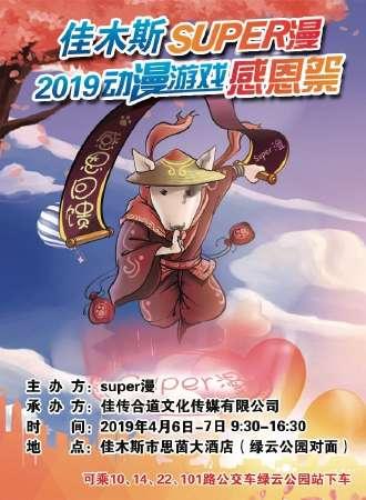 佳木斯SUPER漫2019动漫游戏感恩祭