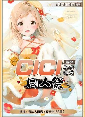 如皋CICI动漫游戏同人祭