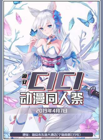 海安CICI动漫游戏同人祭