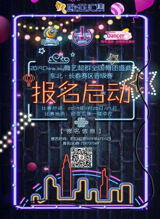 2019ChinaJoy舞艺超群全国舞团盛典东北·长春赛区晋级赛