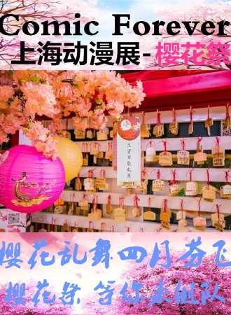 Comic Forever 上海动漫展-樱花祭
