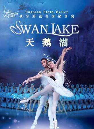俄罗斯芭蕾国家剧院芭蕾舞《天鹅湖》-重庆站05.21
