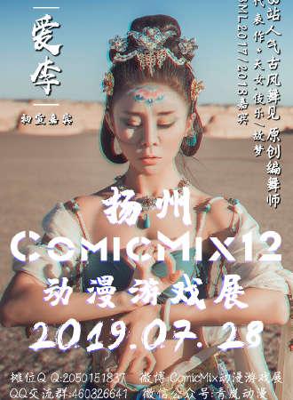 扬州ComicMix12动漫游戏展