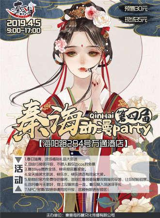 秦皇岛第四届秦海动漫party