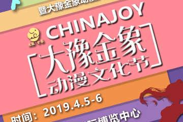 2019ChinaJoy超级联赛郑州分赛区预选赛暨大豫金象动漫文化节