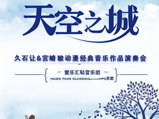 【展宣】南京《天空之城》久石让·宫崎骏动漫经典音乐作品演奏会