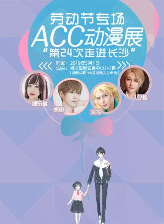 长沙第二十四届ACC动漫展