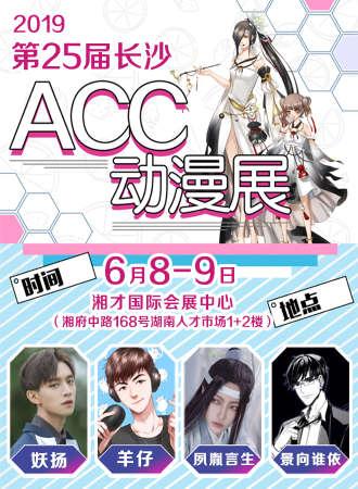 长沙第二十五届ACC动漫展