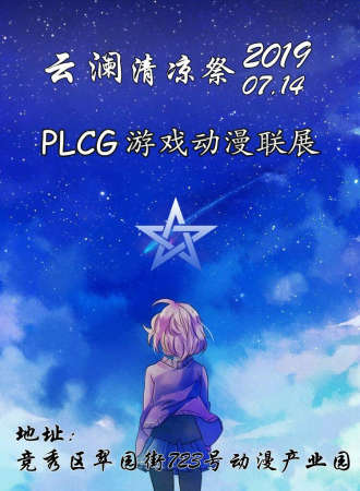 云澜清凉祭·PLCG游戏动漫联展