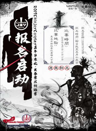 2019China Joy Cosplay嘉年华东北·长春赛区预选赛
