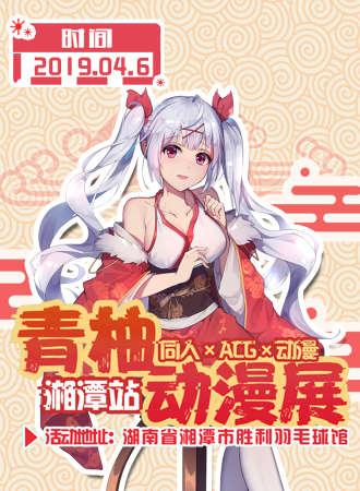 青柚动漫展 湘潭站