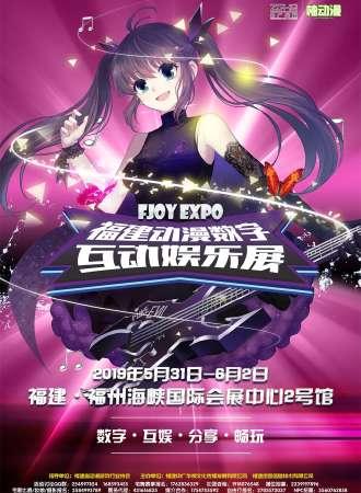 FJOY EXPO福建动漫数字互动娱乐展