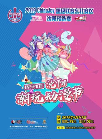 2019ChinaJoy超级联赛东北赛区沈阳晋级赛暨第二届INSPIRE沈阳潮玩动漫节