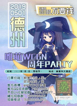 德州唯萌WCGN周年PARTY