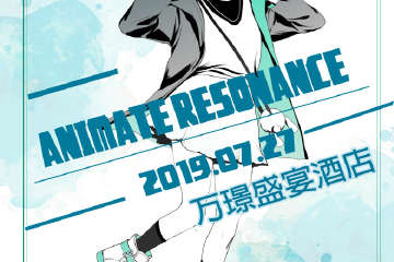 第五届 Animate Resonance