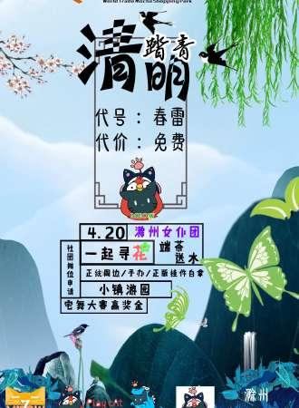 【活动取消】Play cAt喵次元免费宅舞大赏【免费活动】