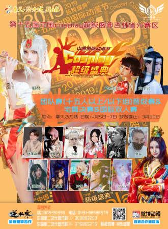 中国COSPLAY超级盛典吉林省赛区晋级赛