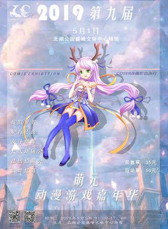 郴州第九届萌元动漫游戏嘉年华