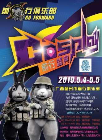2019前行Cosplay初夏盛典
