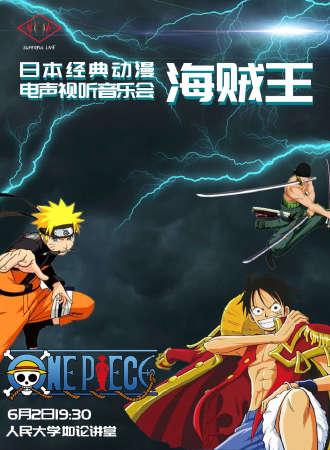 华艺星空超燃LIVE•日本电子动漫主题视听音乐会《海贼王》
