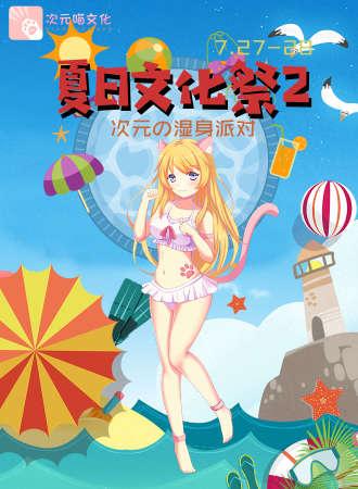 夏日文化祭2