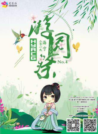 2019海宁HYACG游园祭No.4