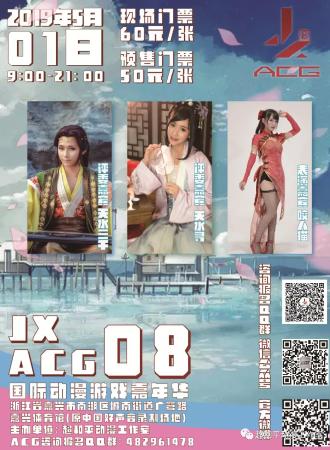 JXACG08国际动漫游戏嘉年华