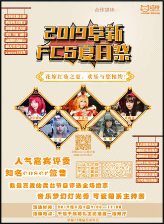 2019阜新FCS夏日祭