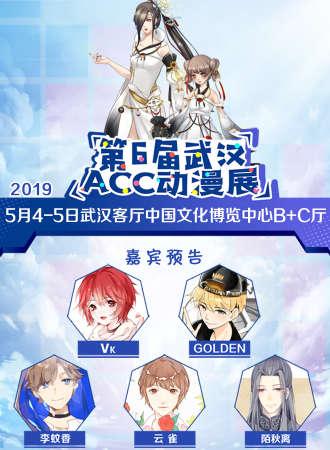 第6届武汉ACC动漫展