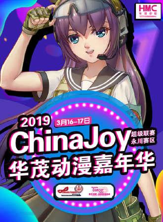 华茂动漫嘉年华暨ChinaJoy超级联赛永川预选赛