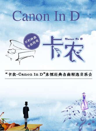 """""""卡农Canon In D""""永恒经典名曲精选音乐会-重庆站03.31"""
