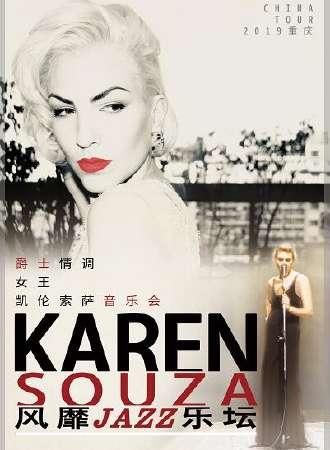 风靡爵士乐坛 Karen Souza —爵士情调女王凯伦索萨音乐会-重庆站05.04