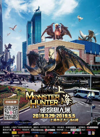 怪物猎人狩猎季主题展 上海站