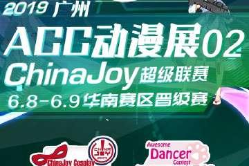 广州ACC动漫展02