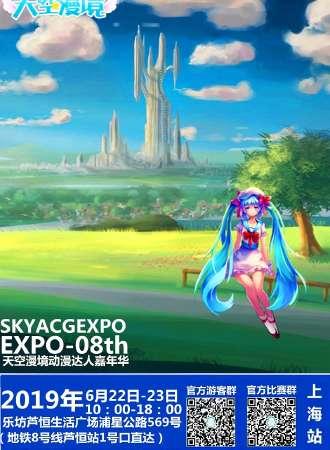 天空漫境SKYACG EXPO动漫达人嘉年华08【免费入场】