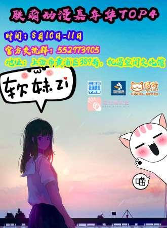 联萌动漫游戏嘉年TOP4