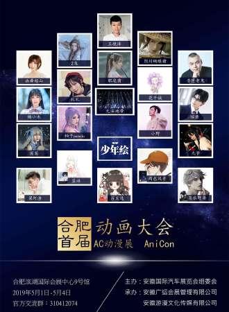 合肥动画大会(AniCon动漫展)