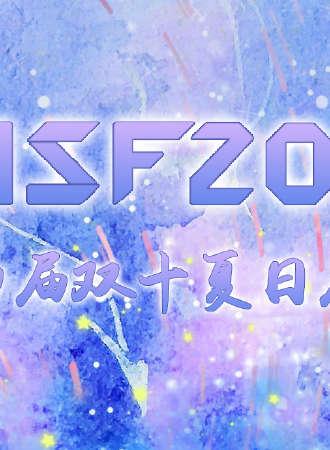 DTSF 2019双十夏日庆典